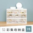飾品盒/彩妝盒/化妝箱/分類盒/零件盒/首飾盒/桌面整理/抽屜盒 彩集9格收納盒 dayneeds