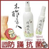 木酢達人 生醫級 - 酚多精防蟎抗菌噴劑200ml ( 隨身攜帶型 )