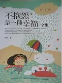 【書寶二手書T5/勵志_D69】不抱怨是一種幸福(全集)_徐竹