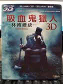 挖寶二手片-Q02-269-正版BD【吸血鬼獵人:林肯總統 3D+2D雙碟 有外紙盒】-藍光電影(直購價)