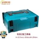 特價優惠中 牧田可堆疊工具箱-821550-0 2號工具箱