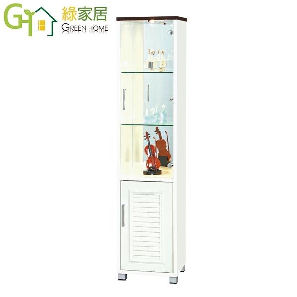 【綠家居】朱莉 環保1.4尺南亞塑鋼玻璃雙門高展示櫃/收納櫃