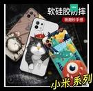【萌萌噠】小米 11 (5G) 文藝彩繪磨砂 卡通塗鴉保護殼 超薄防指紋 全包矽膠軟殼 手機殼 手機套