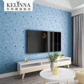 牆紙自黏臥室溫馨壁紙防水pvc藍色水滴宿舍寢室牆貼紙家具翻新貼 樂活生活館