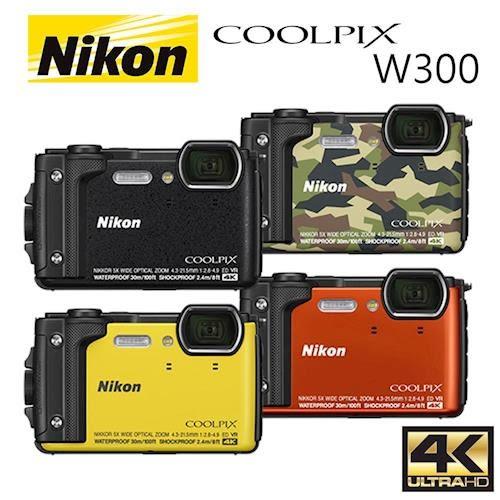 Nikon Coolpix W300 送64G卡+專用電池+專用座充+4好禮 防水相機 (公司貨) 9/10前上網登錄送原電