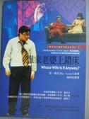 【書寶二手書T1/藝術_HCC】誰家老婆上錯床_雷.庫尼,  楊世彭