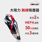 【OMyCar】大吸力乾濕兩用 無線吸塵...