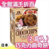 【小福部屋】 日本 森永製菓 巧克力 曲奇 餅乾 12枚入(2盒入組) 日本限定 必買 零食【新品上架】
