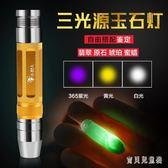 照玉石強光手電筒充電專業鑒定超亮紫光檢測珠寶翡翠 BF4063『寶貝兒童裝』