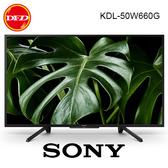 SONY 索尼 KDL-50W660G 50吋 聯網平面液晶電視 超薄背光 HDR 公貨 送北區壁裝 50W660G