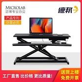 電腦支架 勛派站立式可升降電腦桌折疊筆記本電腦支架桌上桌移動站立工作臺