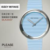 【人文行旅】ISSEY MIYAKE 三宅一生 | PLEASE飾品設計腕錶 SILAAA07