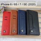 多卡夾真皮皮套 iPhone SE (2020) / iPhone 6 / 6S / 7 / 8 (4.7吋)