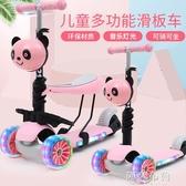 滑板車 滑板車兒童1-3-2歲6女孩男孩三合一可坐寶寶初學者單腳小孩滑滑車 MKS阿薩布魯