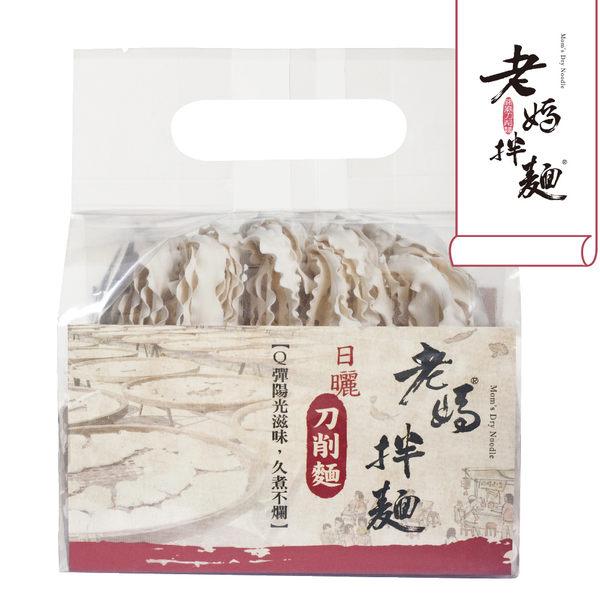 【老媽拌麵】 關廟刀削麵 288g/袋