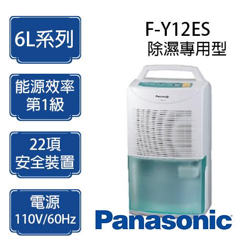 Panasonic 國際牌 6公升 除濕機 F-Y12ES ※適用坪數:8坪(25m2)內