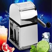 碎冰機 酒吧靈魂 錫合金手動碎冰機手搖冰塊刨冰機家用小型商用奶茶店機DF 免運 維多