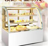 哈森蛋糕柜冷藏展示柜慕斯水果熟食保鮮柜前后開門柜直角圓弧臺式 220V 伊韓時尚