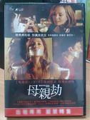 挖寶二手片-Y88-008-正版DVD-電影【母親劫】-蕾貝嘉狄摩妮 潔米金 東尼拿坡 布莉安娜艾維根 黛博