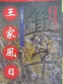 【書寶二手書T1/一般小說_BWX】王家風日-小說箕子_宮城谷昌光