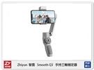 現貨! Zhiyun 智雲 Smooth Q3 手機 手持穩定器 三軸穩定器 (公司貨)