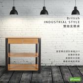 《DFhouse》英式工業風-雙抽玄關桌柚木色