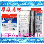 《原廠濾材》Honeywell HRF-HX2-AP + HRF-E2-AP HAP801二年份 原廠濾材 (HEPA*4+CZ*16)
