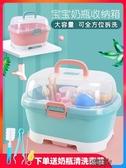 奶瓶收納箱盒便攜式大號寶寶餐具儲存盒瀝水防塵晾干架奶粉盒 YXS街頭布衣