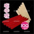 美甲一次性木製指甲銼(100支)磨砂條量販包[99707]