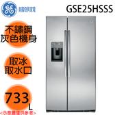 【美國奇異GE】733L 對開門冰箱 GSE25HSSS 不鏽鋼灰色機身 送基本安裝