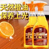 木地板蠟實木複合家具專用精油保養護理清潔劑打蠟紅木家用液體蠟