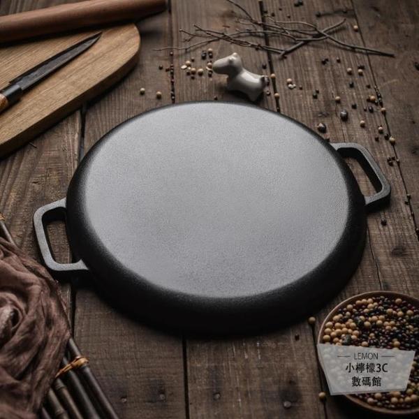鑄鐵平底鍋煎鍋煎餅鍋家用不粘鍋鏊子電磁爐燃氣【小檸檬3C】