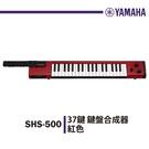 【YAMAHA】SHS-500 37鍵合成器/公司貨保固/紅色