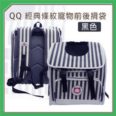 【QQ】經典條紋寵物前後揹袋-黑色 (M003E02)
