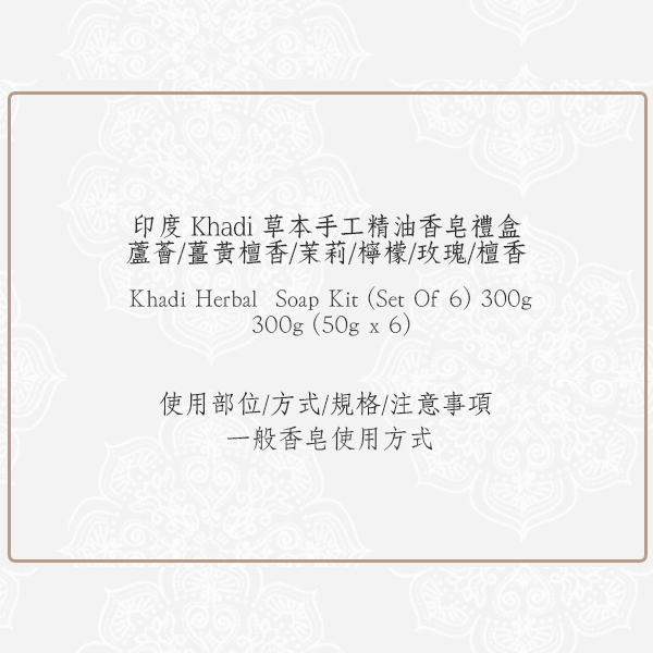 印度 Khadi 草本手工精油香皂禮盒 50g x 6入 盒裝【小紅帽美妝】