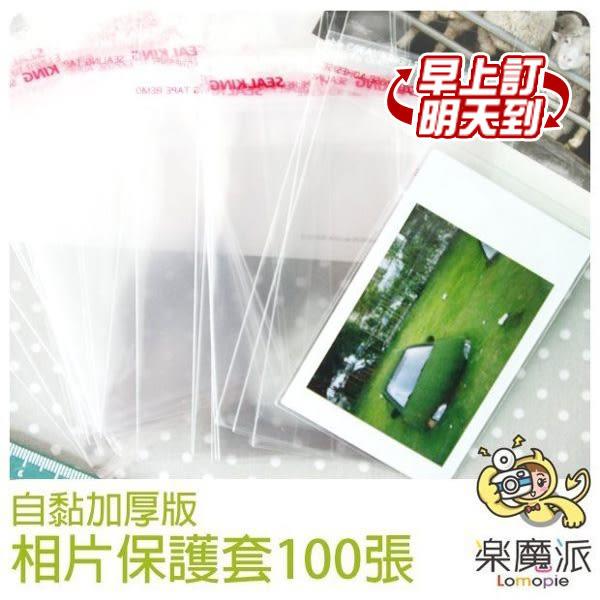 富士 拍立得 MINI 底片專用 自黏 PVC 透明 卡片 加厚 相片套 一包100張
