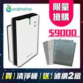 元山清淨機YS-3730ACP送水洗濾網 6入【OriginalLife】 對抗空汙/PM2.5/甲醛/抑菌