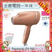 【一期一會】【聖誕限量價】日本 Panasonic 國際牌EH-NA9A  奈米水離子吹風機 NA9A-CN 金色限定特賣