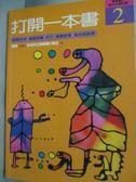 【書寶二手書T5/國中小參考書_YDH】打開一本書-興華國小師生共讀記錄2_北市立興華國小