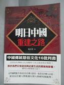【書寶二手書T5/政治_GFQ】明日中國重建之路_楊本華