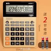 計算機 計算器七級防水學生會計專用帶語音大按鍵記算機時尚計算機器