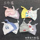 婴儿帽  (3個裝)新生兒胎帽嬰兒春秋夏純棉帽子寶寶初生滿月0-4個月睡帽  欧韩流行馆