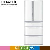 【南紡購物中心】HITACHI 日立615公升日本原裝變頻六門冰箱RSF62NJ星燦白(W)