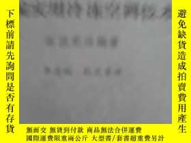 二手書博民逛書店新編實用冷凍空調技術罕見看看描述Y19658 石渡憲治 中國建築