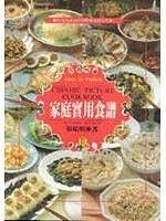 二手書博民逛書店 《家庭實用食譜(二)》 R2Y ISBN:9576303419│張皓明