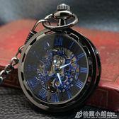 新款蒸汽朋克車輪個性懷錶復古機械錶男女錶鏤空無蓋羅馬學生掛錶 格蘭小舖
