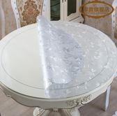 加厚PVC圓形軟玻璃桌墊透明防水餐桌布臺布水晶板茶幾桌墊 名創家居館DF
