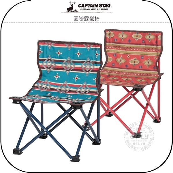 《飛翔無線3C》CAPTAIN STAG 鹿牌 圖騰露營椅│公司貨│日本精品 戶外露營 郊外野餐 收納口袋