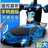 一鍵感應變形遙控汽車蘭博基尼充電動機器人金剛TW【元氣少女】