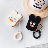 韓國ins同款可愛airpods 2保護套蘋果藍芽耳機套配掛件iphone通用 交換禮物